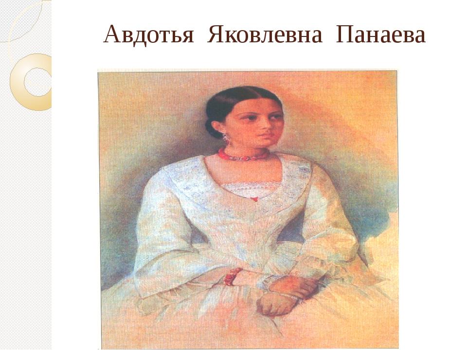 Авдотья Яковлевна Панаева