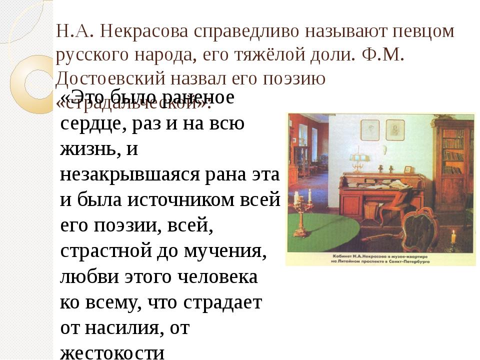 Н.А. Некрасова справедливо называют певцом русского народа, его тяжёлой доли....
