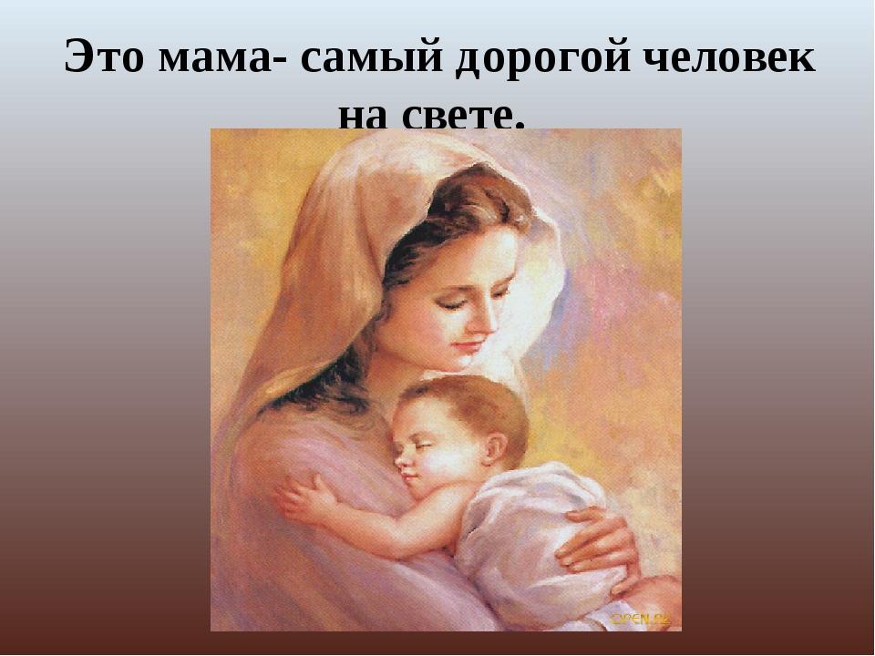 схема картинки мама самый дорогой человек на свете собрали