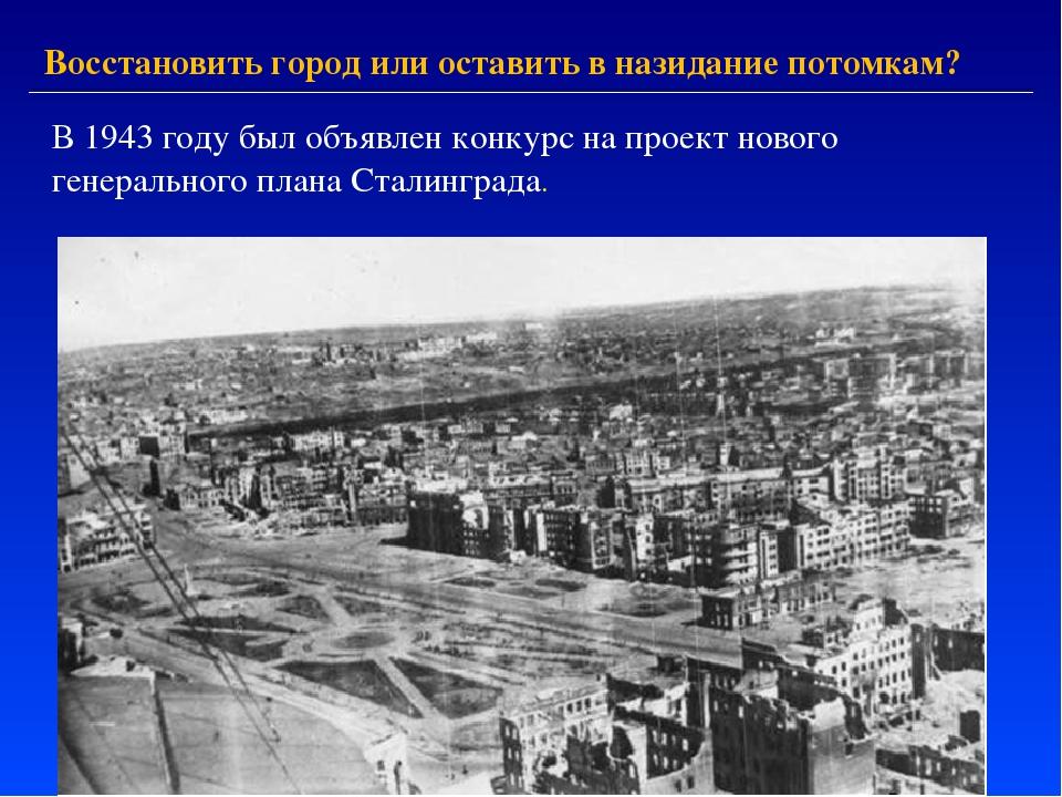 В 1943 году был объявлен конкурс на проект нового генерального плана Сталингр...