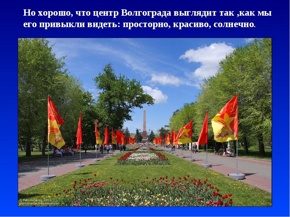Но хорошо, что центр Волгограда выглядит так ,как мы его привыкли видеть: про...