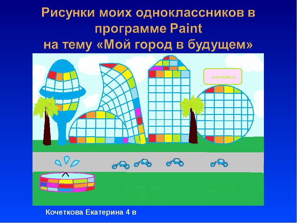 Кочеткова Екатерина 4 в