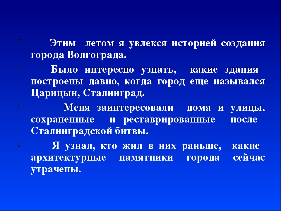 Этим летом я увлекся историей создания города Волгограда. Было интересно узн...