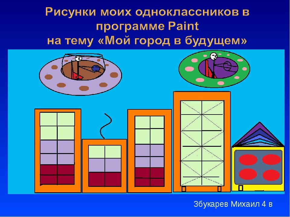Збукарев Михаил 4 в