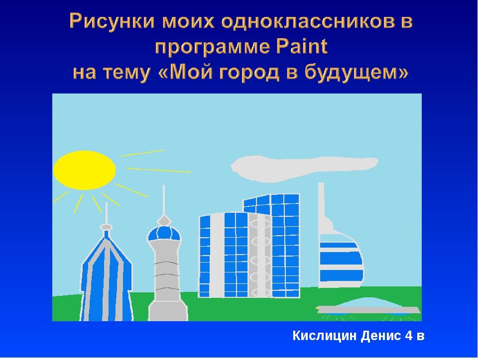 Кислицин Денис 4 в