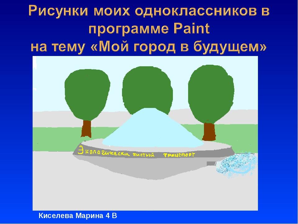 Киселева Марина 4 В