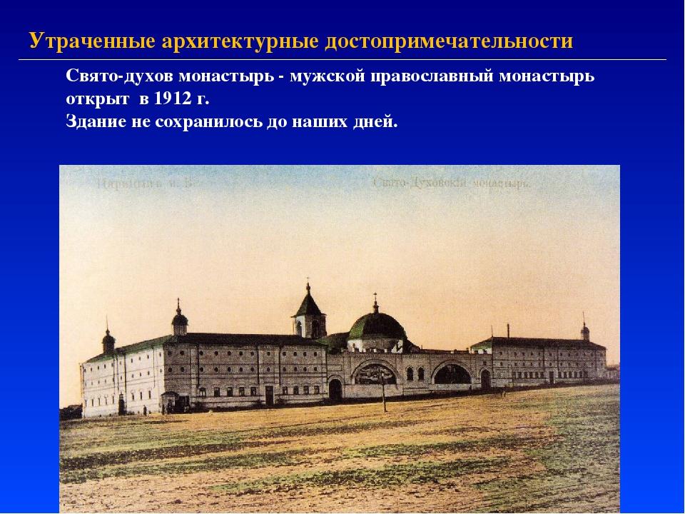 Свято-духов монастырь - мужской православный монастырь открыт в 1912 г. Здани...