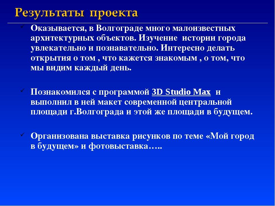 Оказывается, в Волгограде много малоизвестных архитектурных объектов. Изучени...