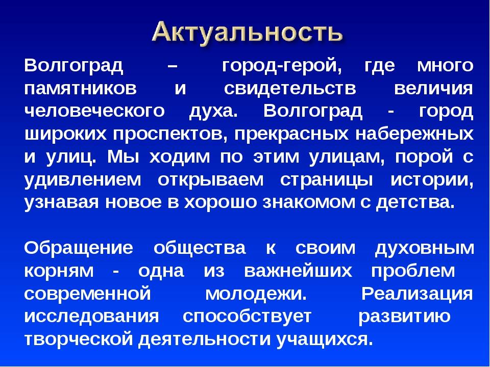 Волгоград – город-герой, где много памятников и свидетельств величия человече...