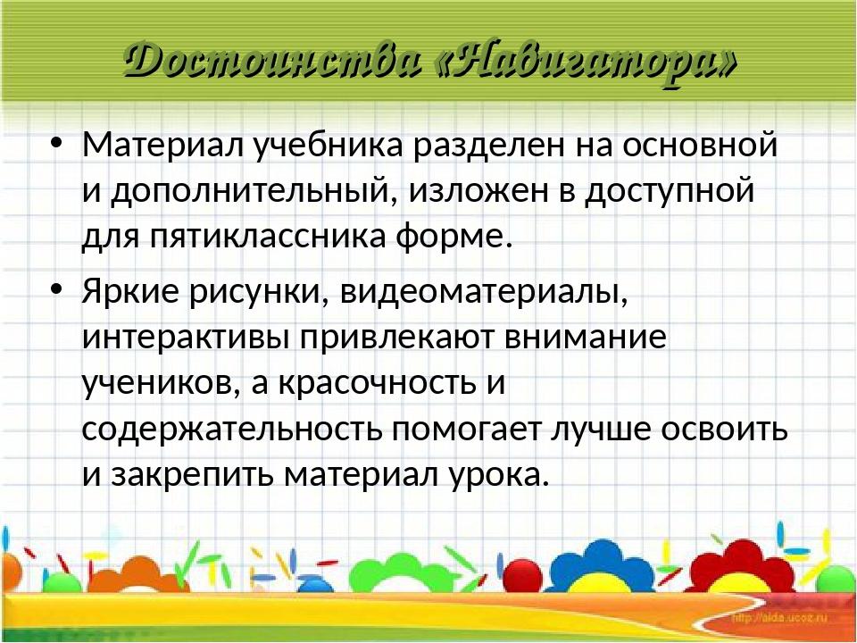 Достоинства «Навигатора» Материал учебника разделен на основной и дополнитель...