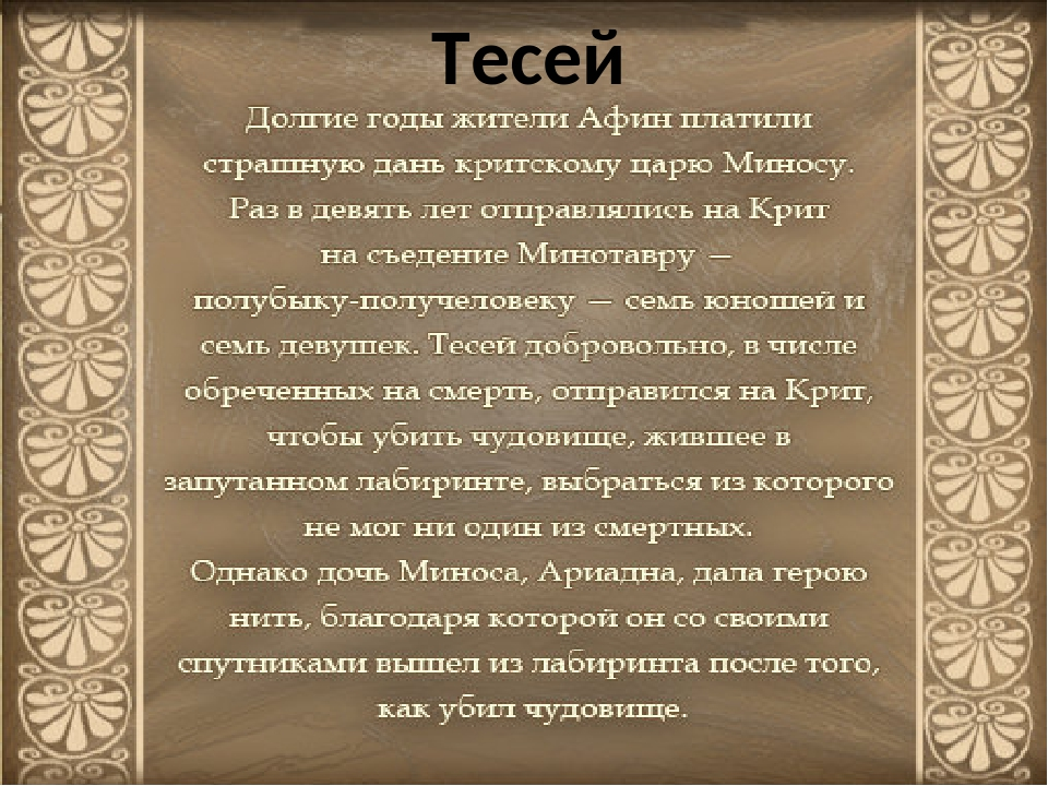 Тесей