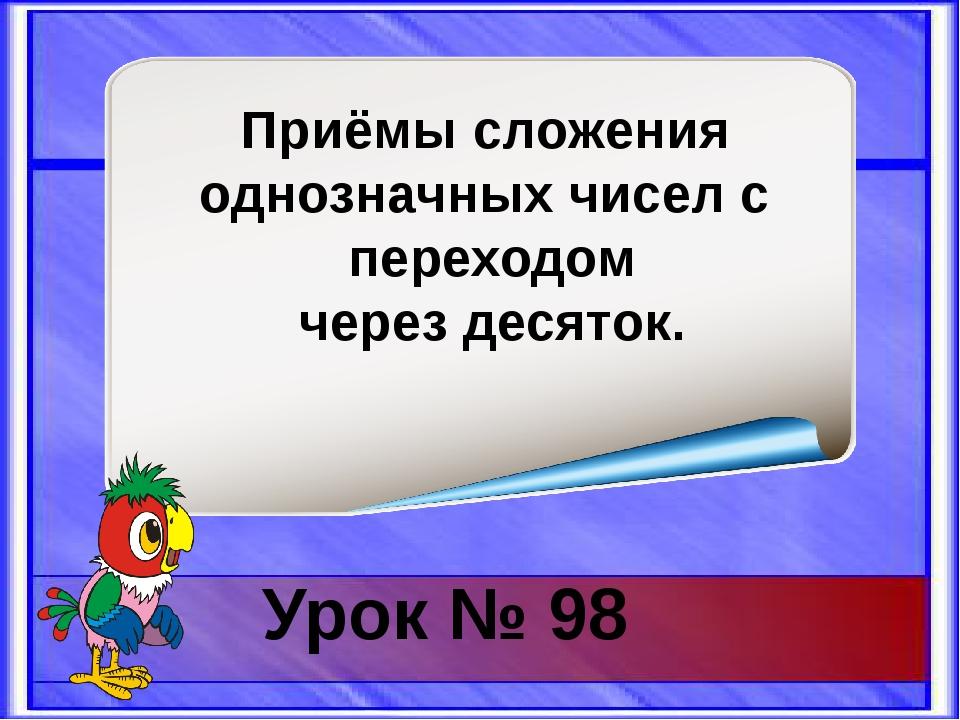 Приёмы сложения однозначных чисел с переходом через десяток. Урок № 98