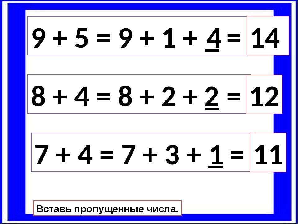 9 + 5 = 9 + 1 + _ = 8 + 4 = 8 + 2 + _ = 7 + 4 = 7 + 3 + _ = Вставь пропущенны...