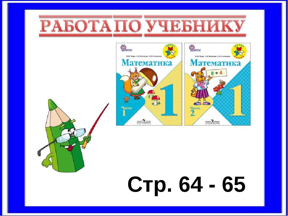 Стр. 64 - 65