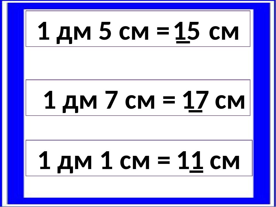 1 дм 5 см = _ см 1 дм 7 см = _ см 1 дм 1 см = _ см 15 11 17