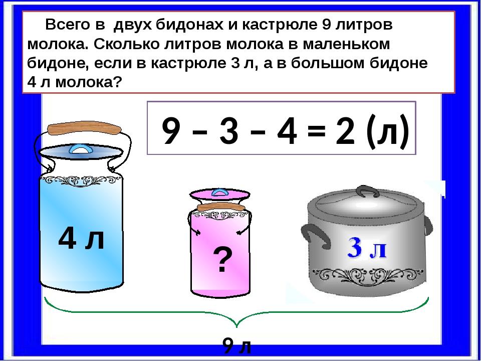 4 л ? Всего в двух бидонах и кастрюле 9 литров молока. Сколько литров молока...