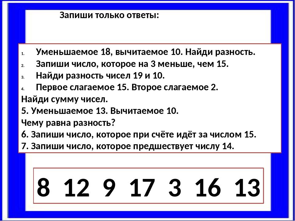 Запиши только ответы: Уменьшаемое 18, вычитаемое 10. Найди разность. Запиши ч...