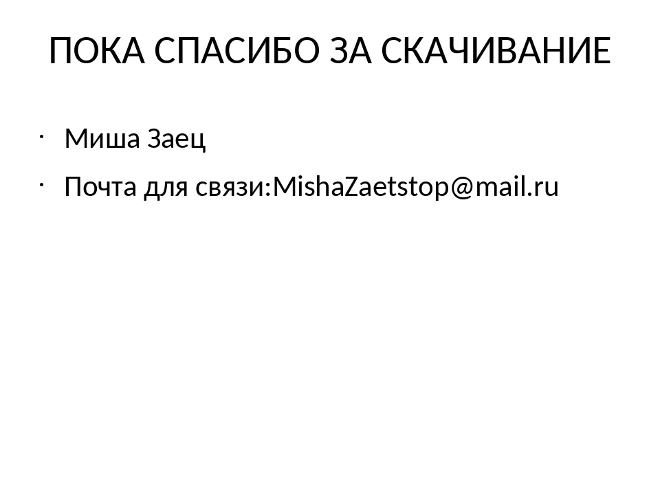 ПОКА СПАСИБО ЗА СКАЧИВАНИЕ Миша Заец Почта для связи:MishaZaetstop@mail.ru 10...