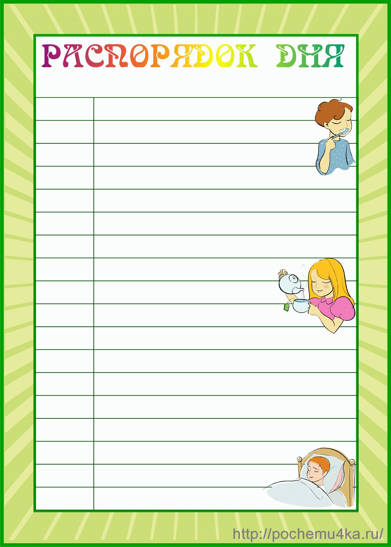 Шаблон детский режим дня с картинками