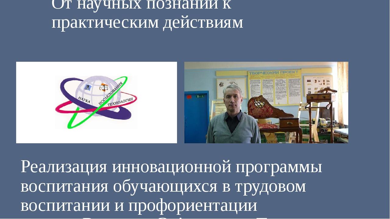 От научных познаний к практическим действиям Реализация инновационной програм...