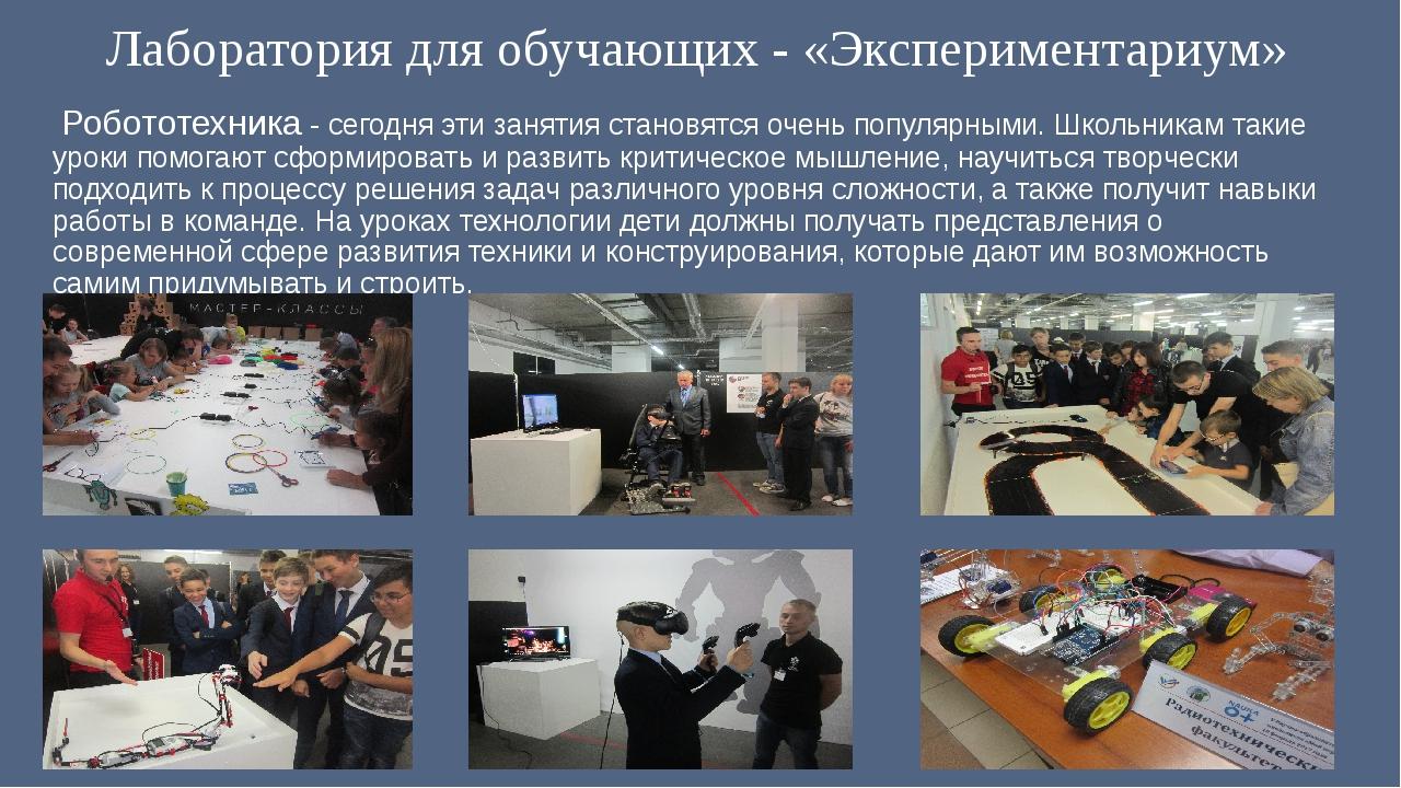 Лаборатория для обучающих - «Экспериментариум» Робототехника - сегодня эти за...
