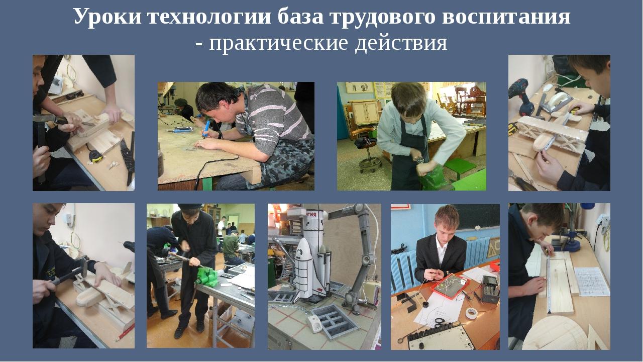 Уроки технологии база трудового воспитания - практические действия