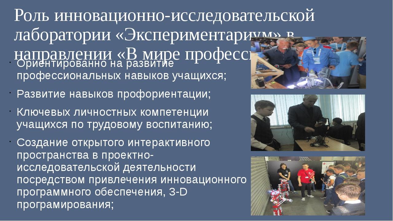 Роль инновационно-исследовательской лаборатории «Экспериментариум» в направле...
