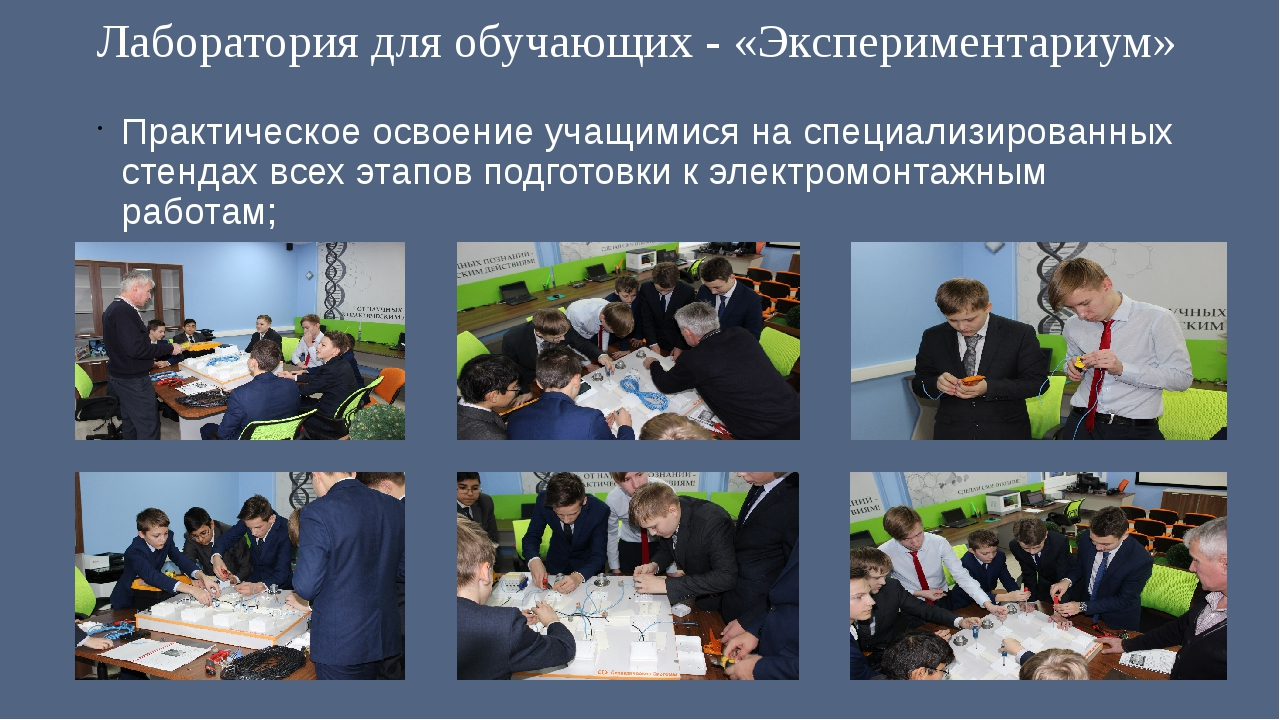 Лаборатория для обучающих - «Экспериментариум» Практическое освоение учащимис...