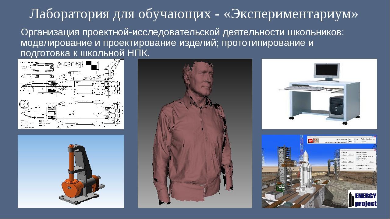 Лаборатория для обучающих - «Экспериментариум» Организация проектной-исследов...