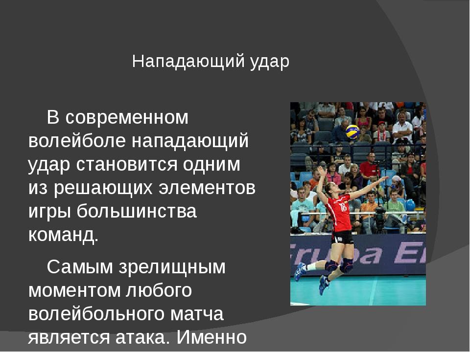 Нападающий удар В современном волейболе нападающий удар становится одним из...