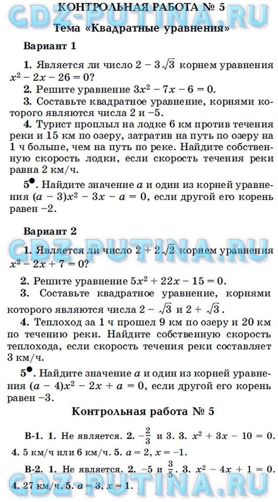 Контрольная работа по алгебре муравин 6551