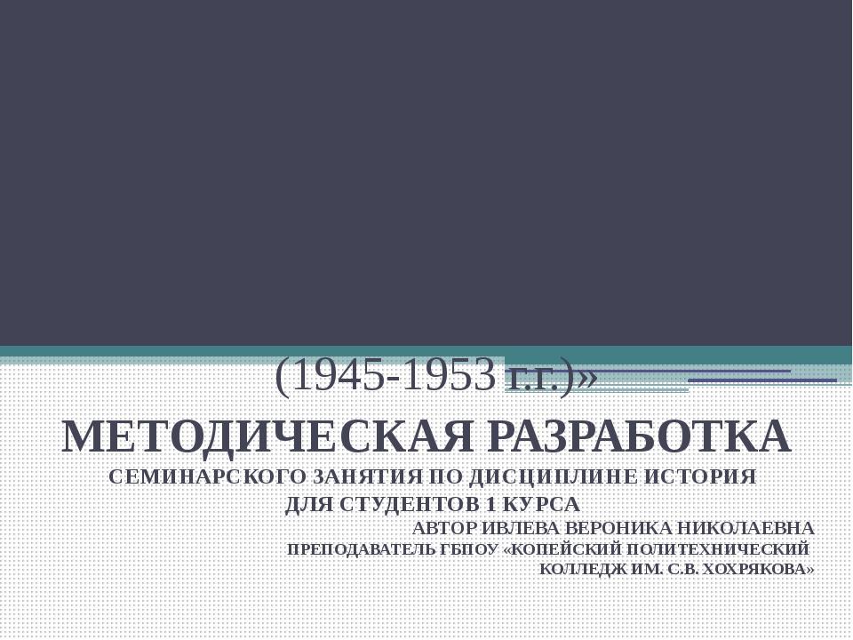 Тема «Экономика СССР после Второй мировой войны (1945-1953 г.г.)» МЕТОДИЧЕСКА...