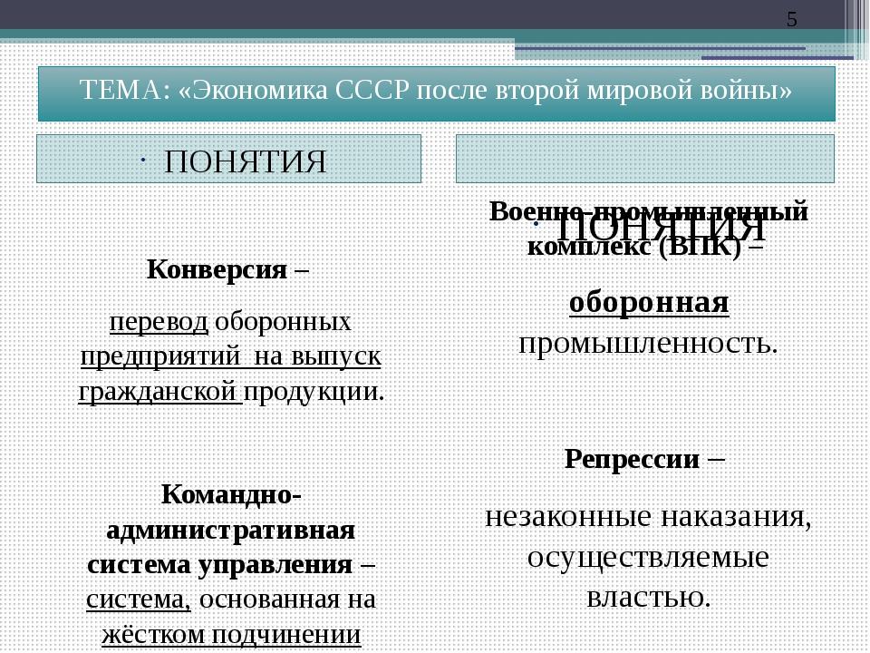 ТЕМА: «Экономика СССР после второй мировой войны» ПОНЯТИЯ ПОНЯТИЯ Конверсия –...
