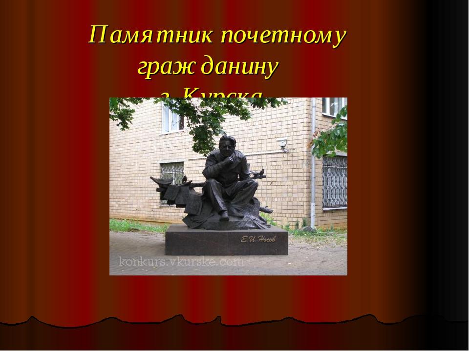 Памятник почетному гражданину г. Курска