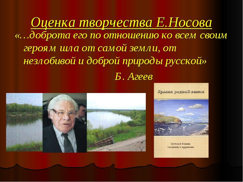 Оценка творчества Е.Носова «…доброта его по отношению ко всем своим героям шл...