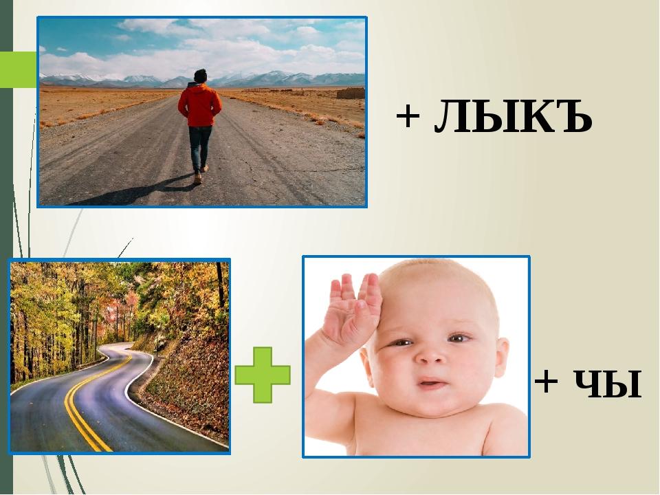 + ЛЫКЪ + ЧЫ