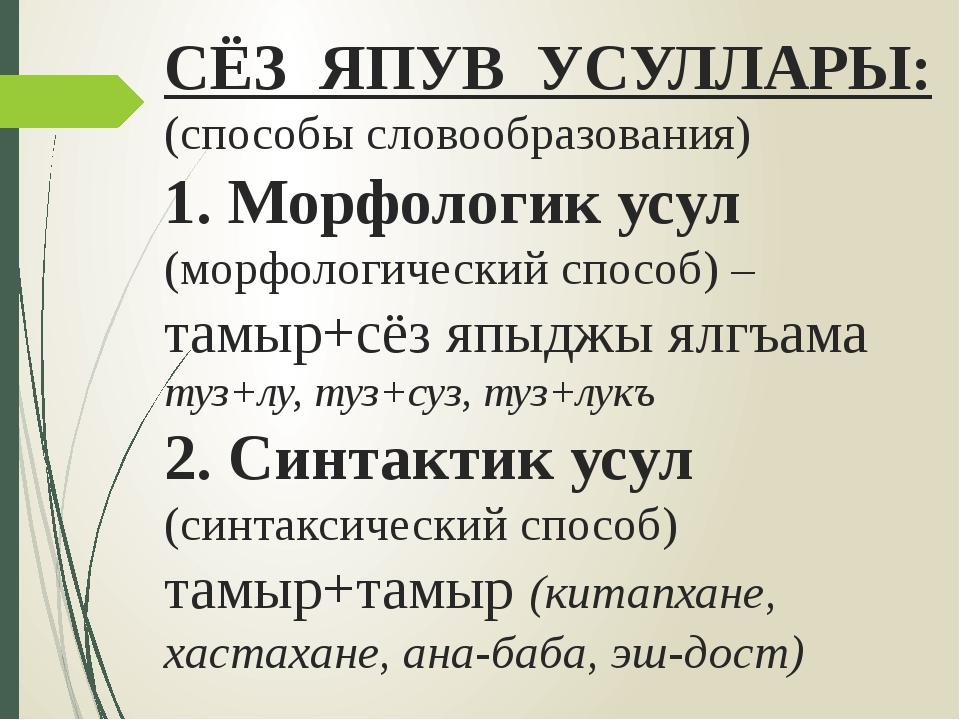 СЁЗ ЯПУВ УСУЛЛАРЫ: (способы словообразования) 1. Морфологик усул (морфологиче...