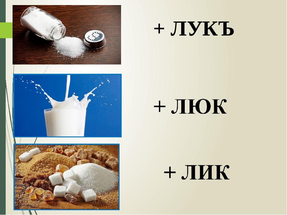 + ЛУКЪ