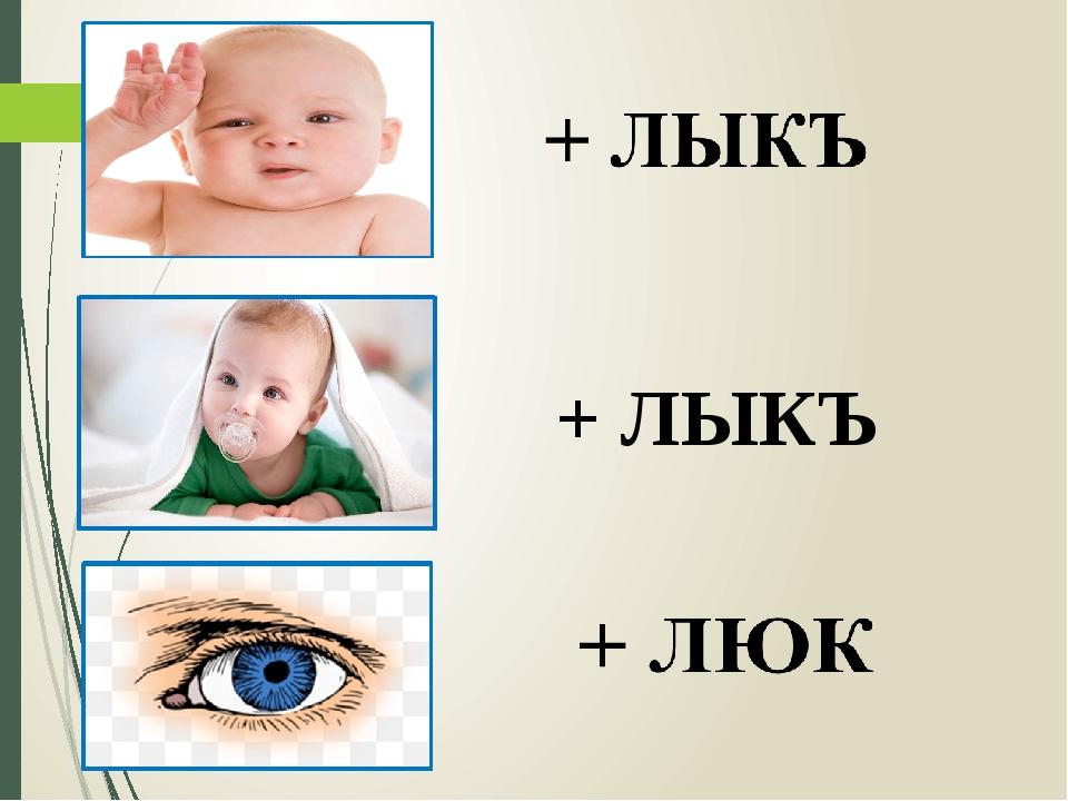 + ЛЫКЪ
