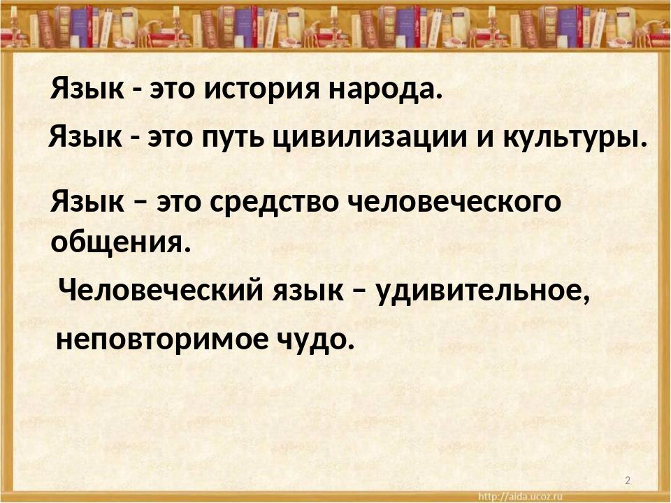Язык - это история народа. Язык - это путь цивилизации и культуры. Язык – э...