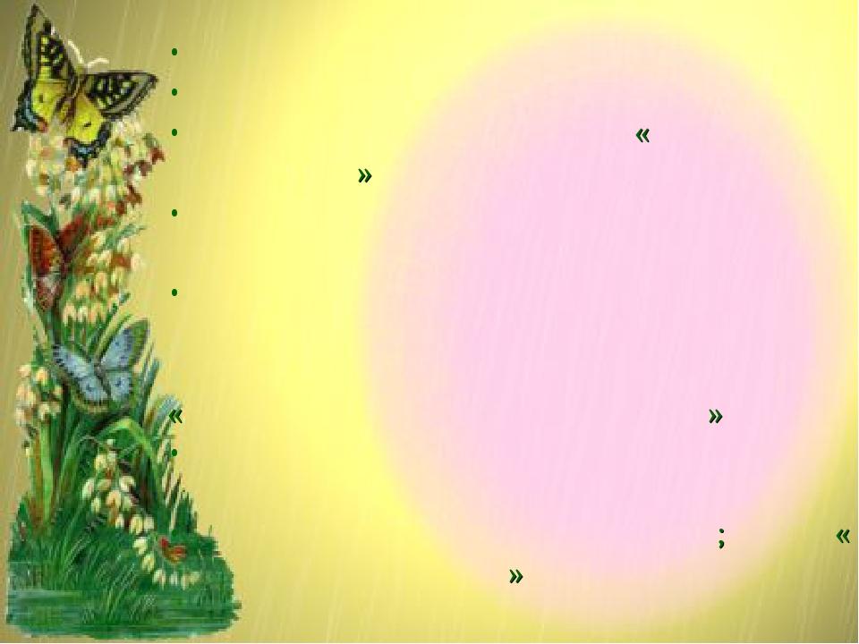 Фотоконкурс: Мир заповедной природы Окно в природу Всероссийский урок экологи...
