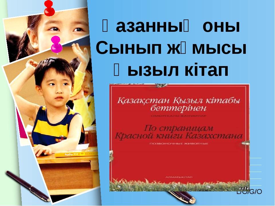 Қазанның оны Сынып жұмысы Қызыл кітап www.themegallery.com L/O/G/O