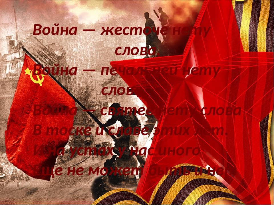 Война — жесточе нету слова, Война — печальней нету слова. Война...