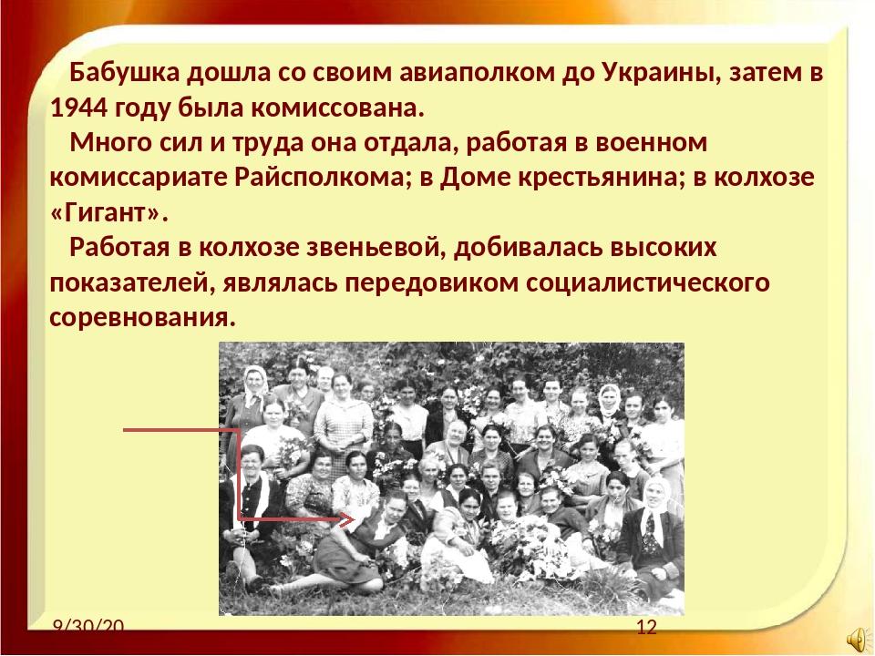 Бабушка дошла со своим авиаполком до Украины, затем в 1944 году была комиссо...