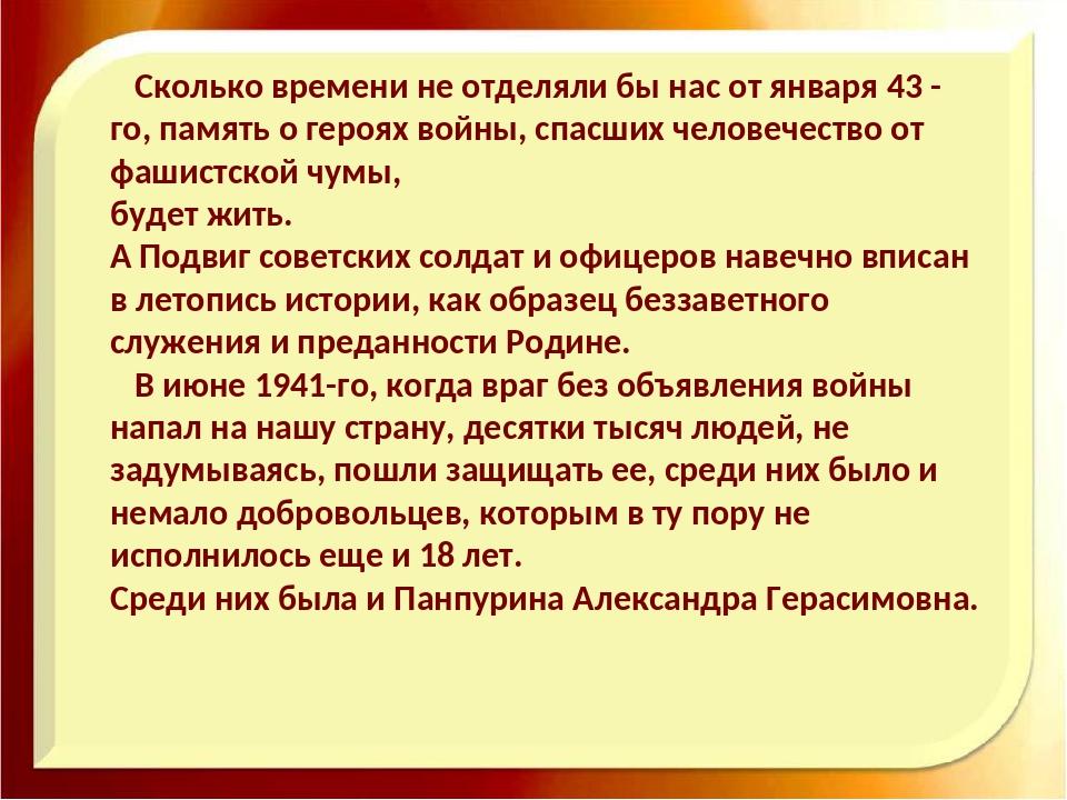 Сколько времени не отделяли бы нас от января 43 - го, память о героях войны,...