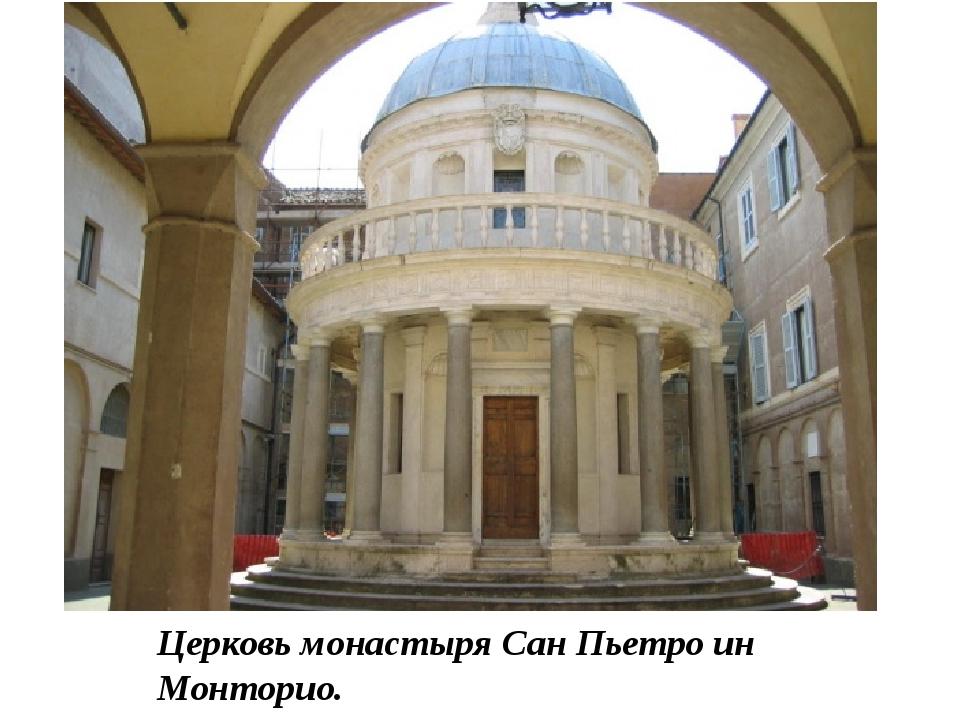 Церковь монастыря Сан Пьетро ин Монторио.