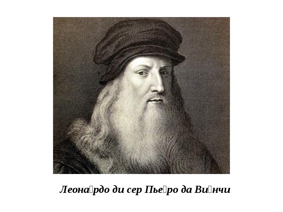 Леона́рдо ди сер Пье́ро да Ви́нчи