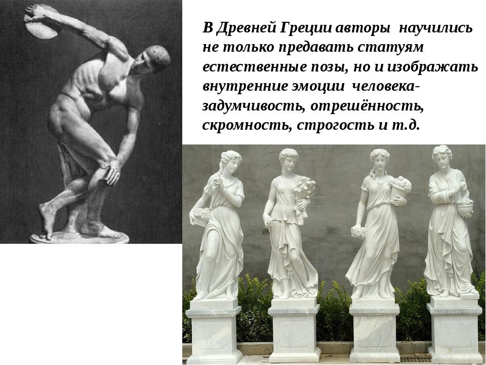 В Древней Греции авторы научились не только предавать статуям естественные п...