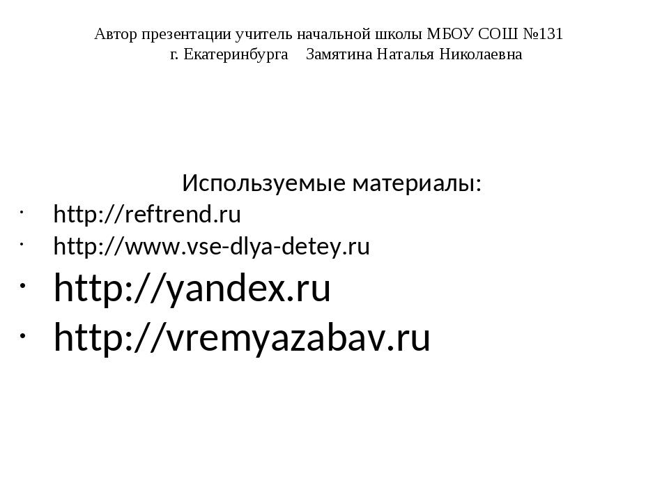 Автор презентации учитель начальной школы МБОУ СОШ №131 г. Екатеринбурга Замя...