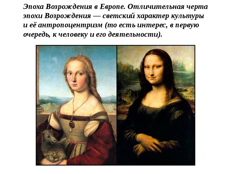 Эпоха Возрождения в Европе. Отличительная черта эпохи Возрождения— светский...